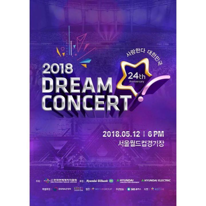Dream Concert 2018 line-up